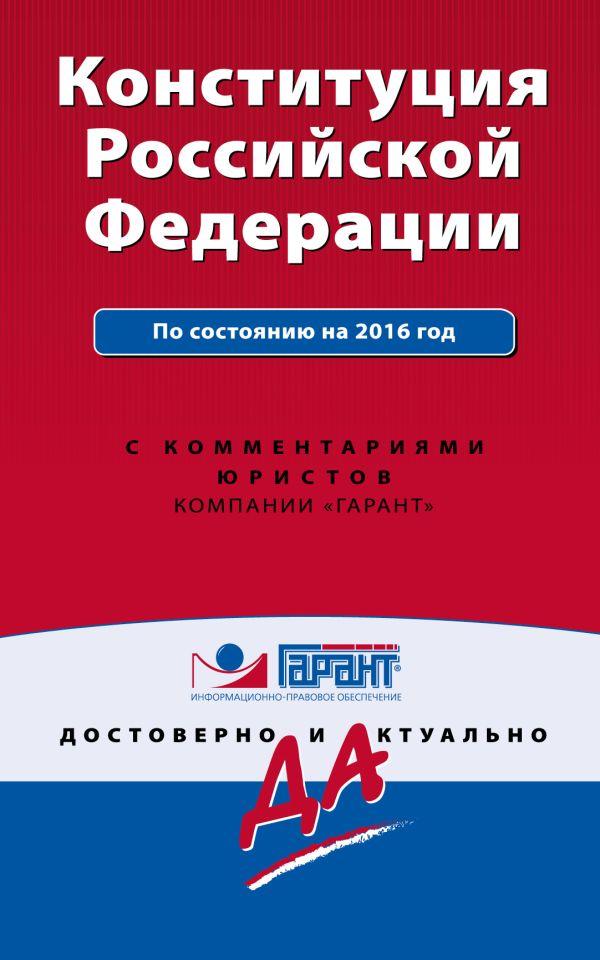 Конституция Российской Федерации. По состоянию на 2016 г. С комментариями юристов