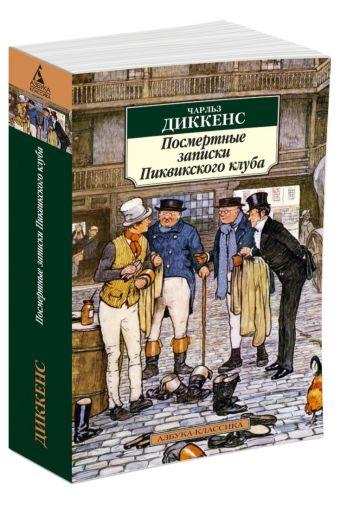 АзбукаКлассика-м Диккенс Ч. Посмертные записки Пиквикского клуба (роман) Диккенс Ч.