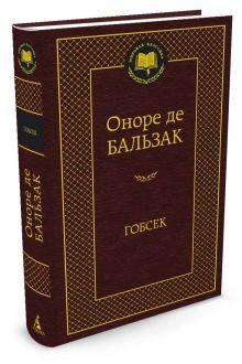 МироваяКлассика Бальзак Гобсек (повесть, роман), (Азбука,АзбукаАттикус), 7Б, c.416