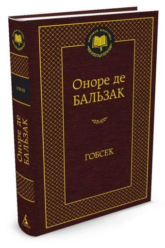 МироваяКлассика Бальзак Гобсек (повесть, роман), (Азбука,АзбукаАттикус), 7Б, c.416 Бальзак