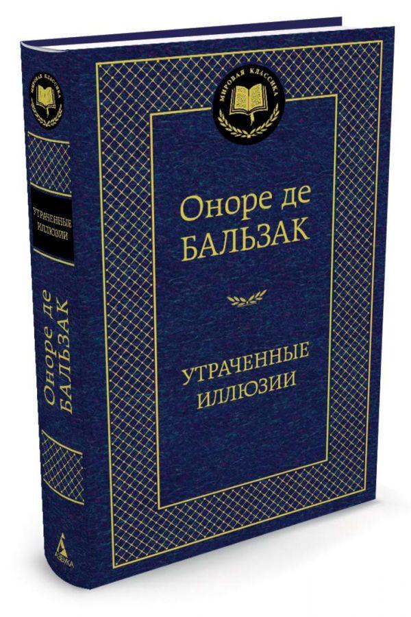 МироваяКлассика Бальзак О. Утраченные иллюзии, (Азбука,АзбукаАттикус), 7Б, c.672 Бальзак О.