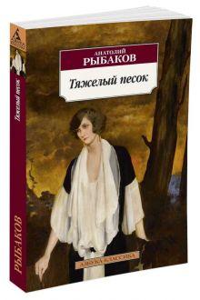 АзбукаКлассика-м Рыбаков Тяжелый песок, (Азбука,АзбукаАттикус), Обл, c.352