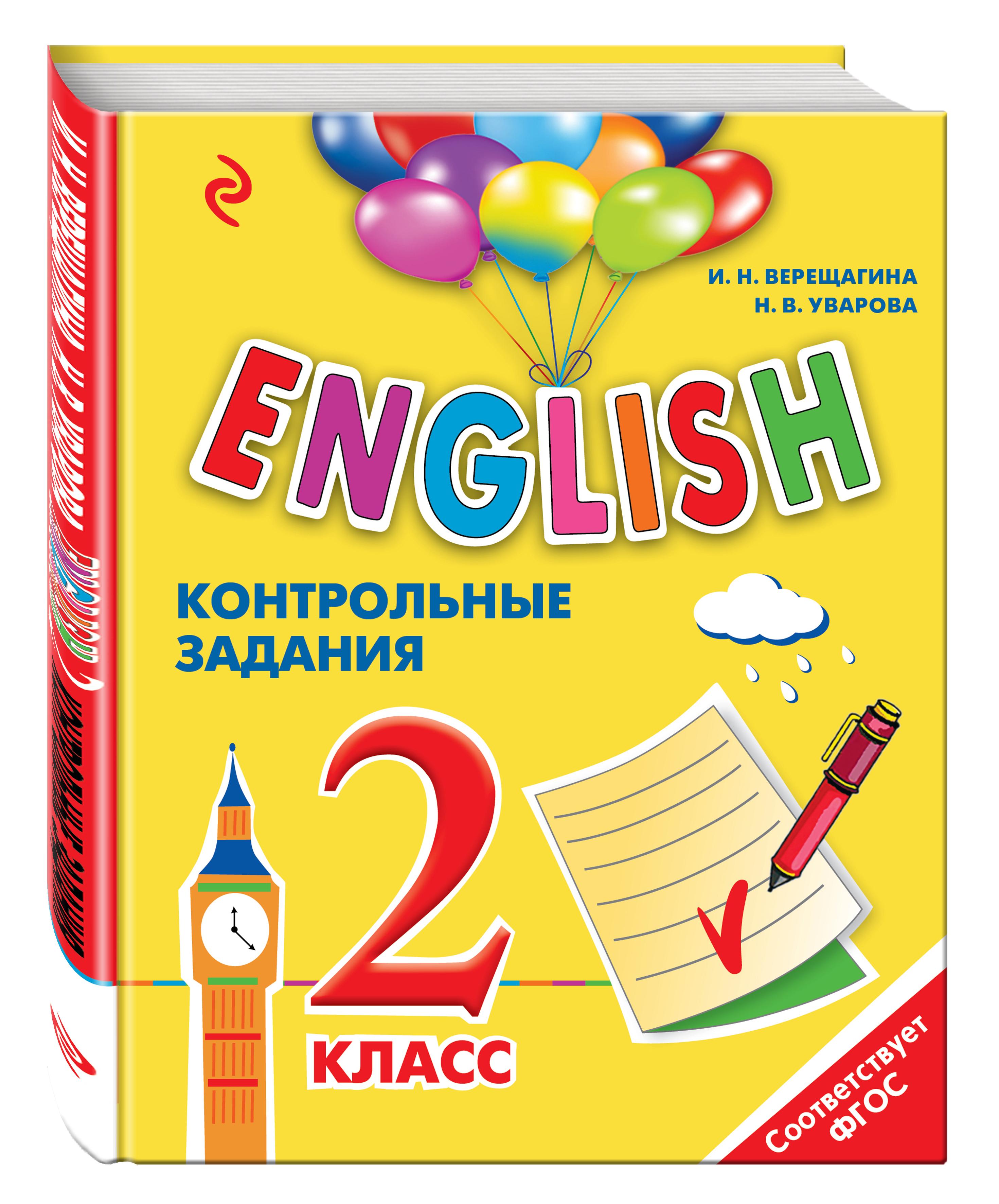 ENGLISH. 2 класс. Контрольные задания + компакт-диск MP3 ( И.Н. Верещагина, Н.В. Уварова  )