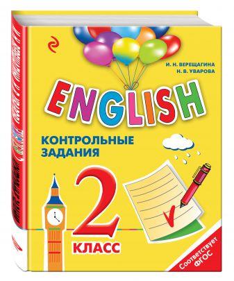 И.Н. Верещагина, Н.В. Уварова - ENGLISH. 2 класс. Контрольные задания + компакт-диск MP3 обложка книги