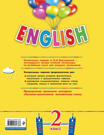 ENGLISH. 2 класс. Контрольные задания + компакт-диск MP3 И.Н. Верещагина, Н.В. Уварова