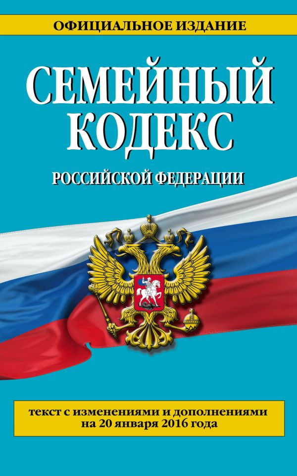 Семейный кодекс Российской Федерации : текст с изм. и доп. на 20 января 2016 г.