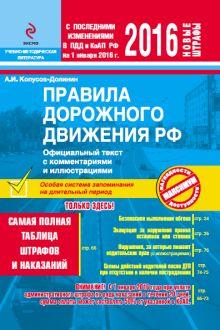 ПДД РФ на 2016 г. с комментариями и иллюстрациями (со всеми последними изменениями)