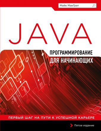 Программирование на Java для начинающих МакГрат М.