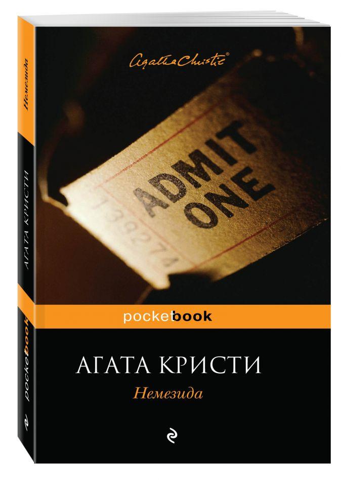 Агата Кристи - Немезида обложка книги