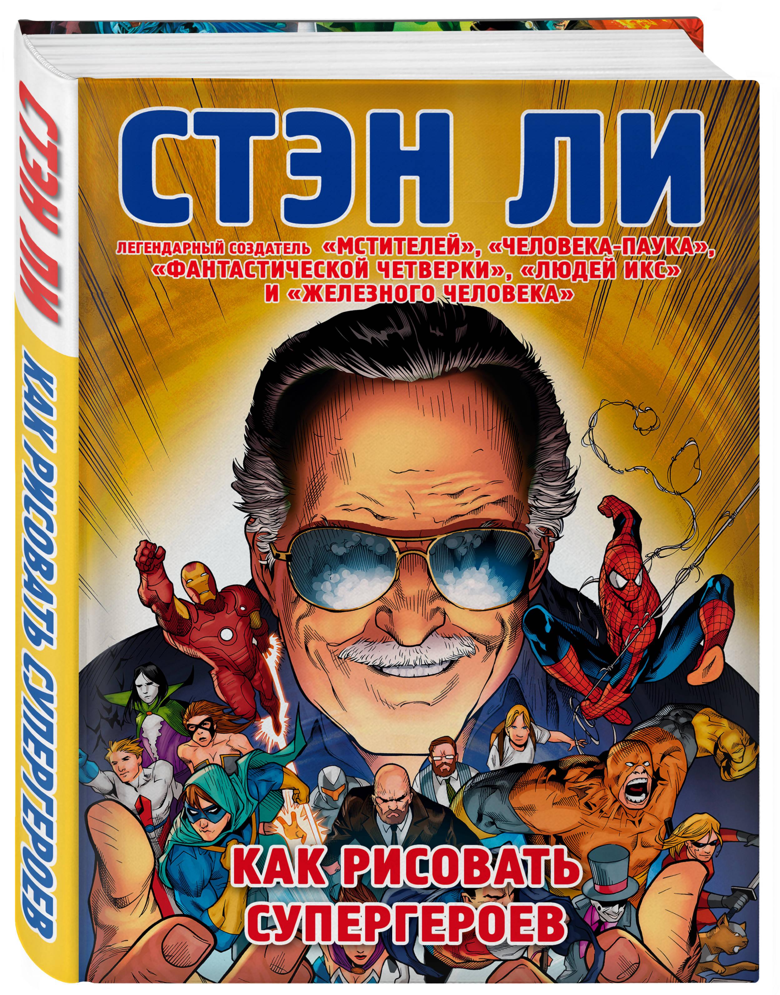 Стэн Ли Как рисовать супергероев: эксклюзивное руководство по рисованию ли с как рисовать комиксы эксклюзивное руководство по рисованию
