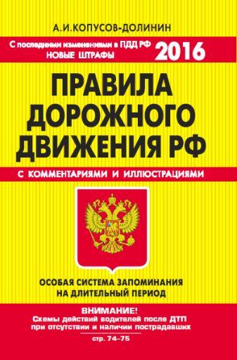 Копусов-Долинин А.И. - ПДД. Особая система запоминания (со всеми последними изменениями на 2016 год) обложка книги