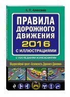Алексеев А.П. - Правила дорожного движения 2016 с иллюстрациями с последними изменениями' обложка книги