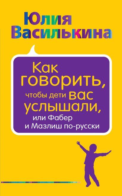Как говорить, чтобы дети вас услышали, или Фабер и Мазлиш по-русски - фото 1