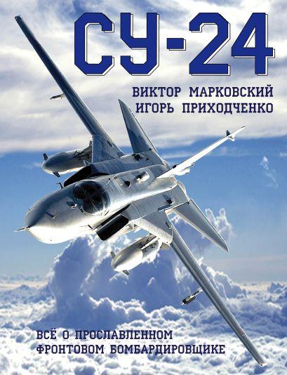 Су-24. Всё о прославленном фронтовом бомбардировщике - фото 1