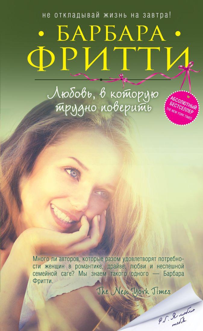 Барбара Фритти - Любовь, в которую трудно поверить обложка книги