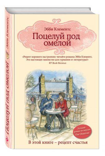 Эбби Клементс - Поцелуй под омелой обложка книги