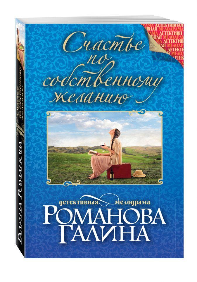 Романова Г.В. - Счастье по собственному желанию обложка книги