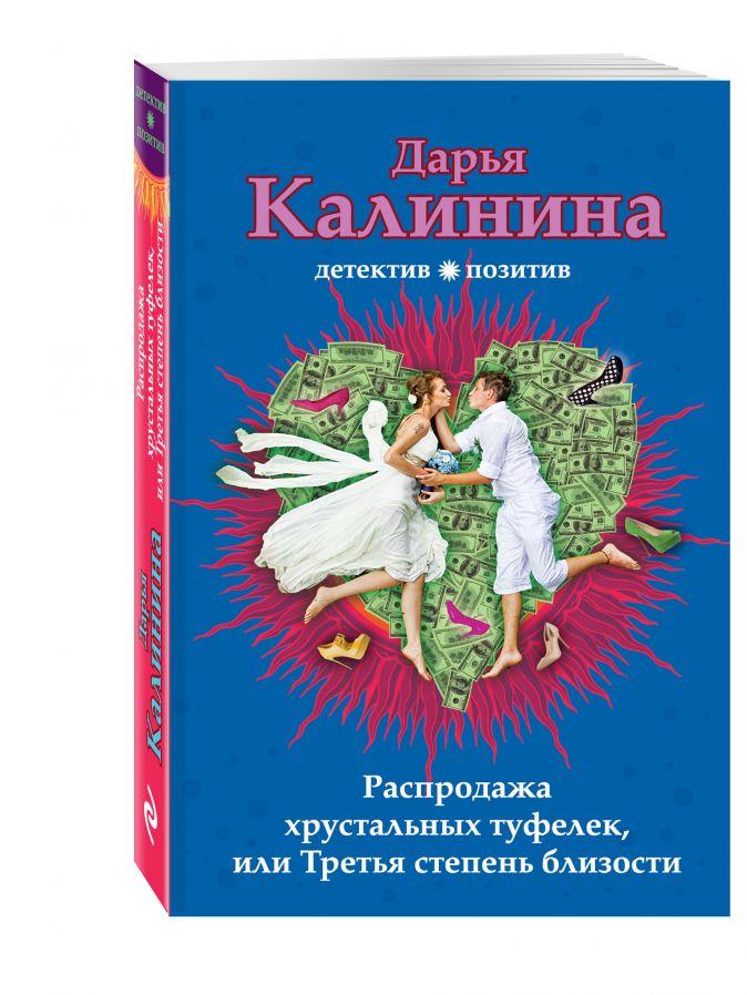 Дарья Калинина - Распродажа хрустальных туфелек, или Третья степень близости обложка книги