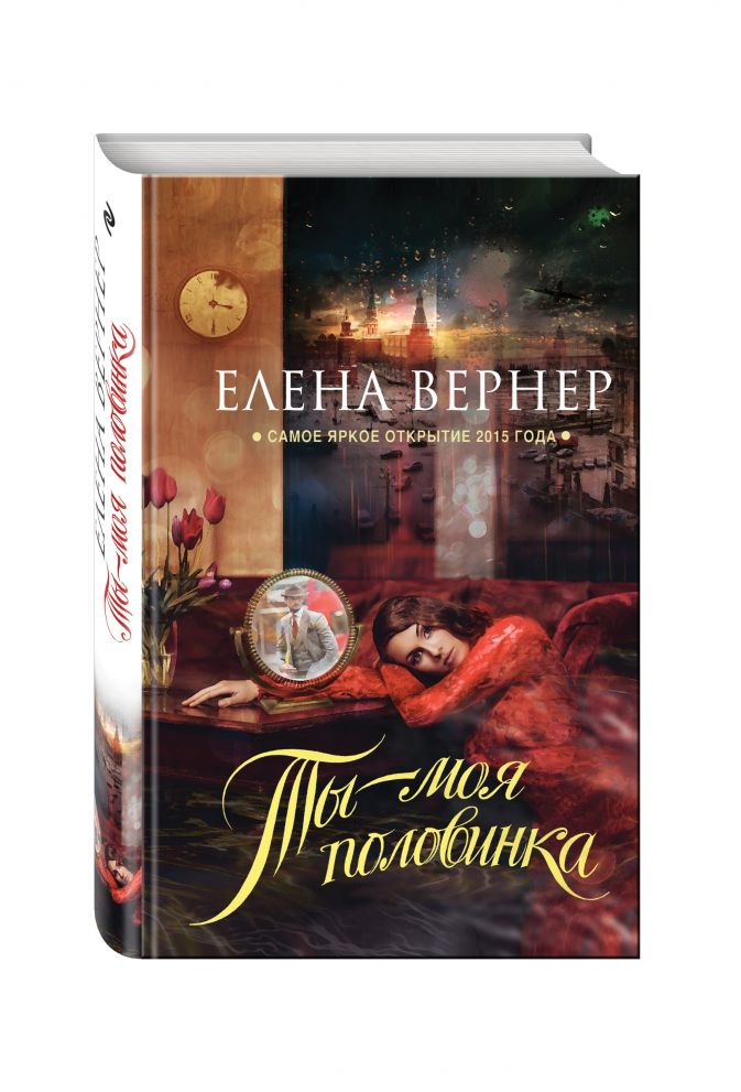 Елена Вернер - Ты – моя половинка обложка книги