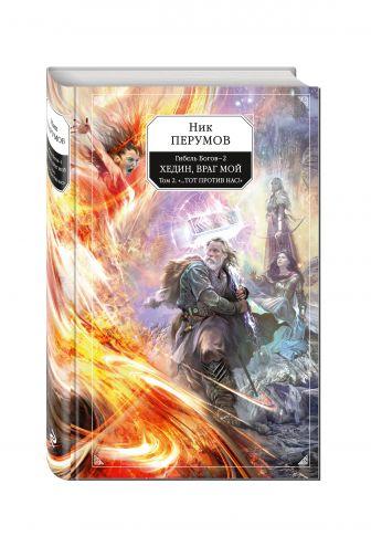 """Ник Перумов - Гибель Богов - 2. Книга пятая. Хедин, враг мой. Том 2. """"...Тот против нас!"""" обложка книги"""