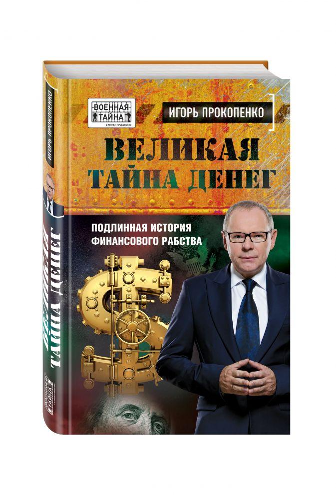 Игорь Прокопенко - Великая тайна денег. Подлинная история финансового рабства обложка книги