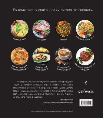 Рецепты французской кухни, которые вы любите (комплект)