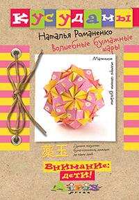 Кусудамы. (Волшебные бумажные шары) Романенко Н.В.