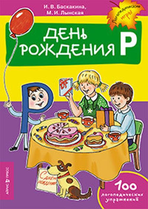 День рождения  Р. Логопедические упражнения Баскакина И.В., Лынская М.И.