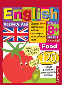 Умный блокнот.English  Еда.(Food) Уровень 1