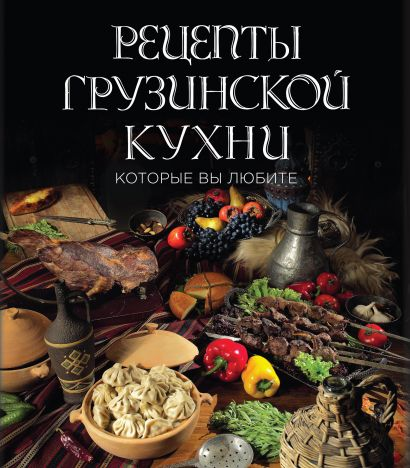 Рецепты грузинской кухни, которые вы любите (комплект) - фото 1