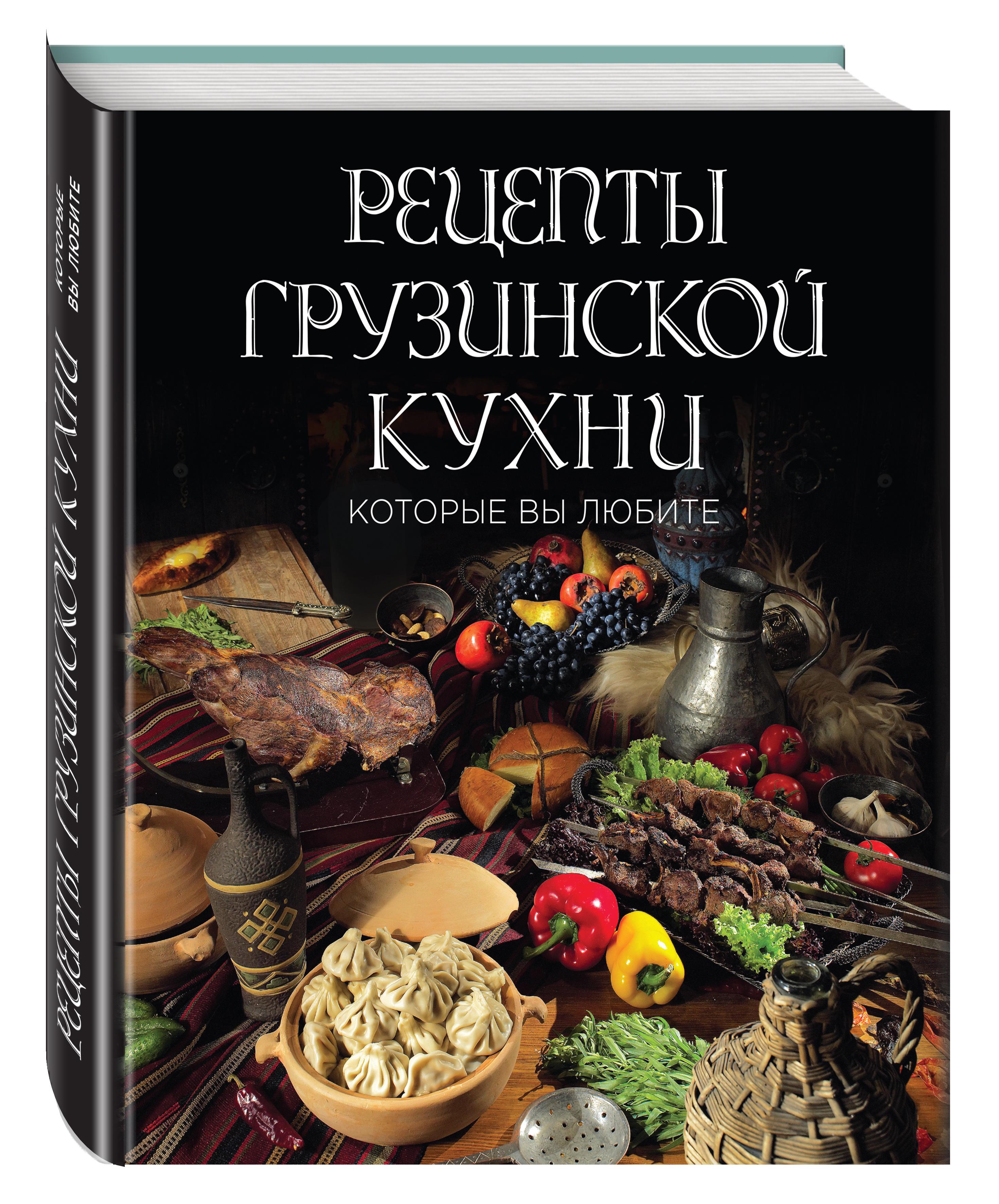 Рецепты грузинской кухни, которые вы любите (комплект) грузинская кухня