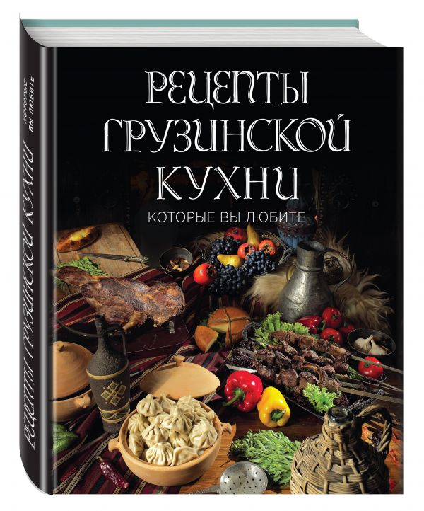 Рецепты грузинской кухни, которые вы любите (комплект)
