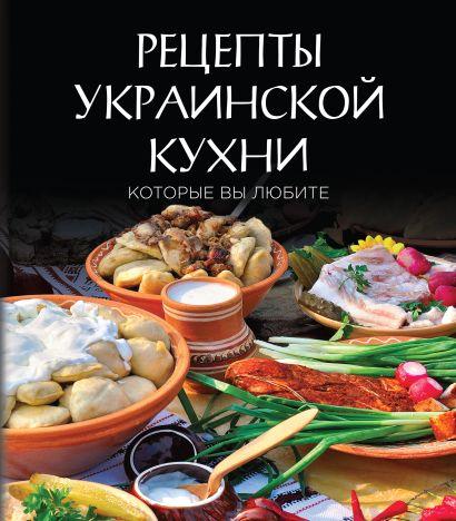 Рецепты украинской кухни, которые вы любите (комплект) - фото 1