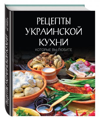 Рецепты украинской кухни, которые вы любите (комплект)