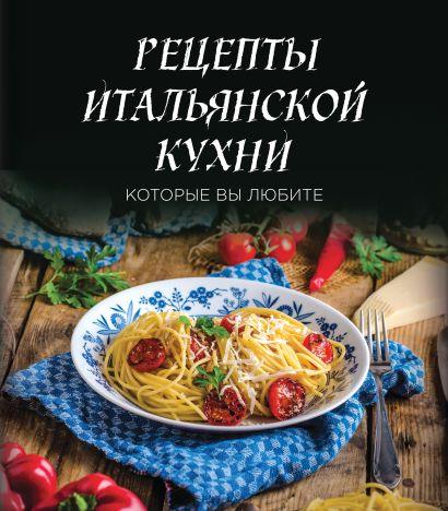 Рецепты итальянской кухни, которые вы любите (комплект) - фото 1