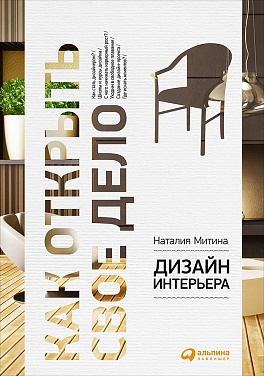 Дизайн интерьера: как открыть свое дело Митина Н.
