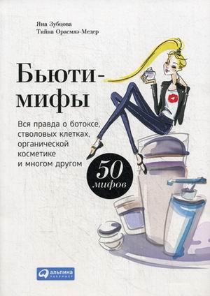 Бьюти-мифы: Вся правда о ботоксе, стволовых клетках (суперобложка) Орасмяэ-Медер Т.,Зубцова Я.
