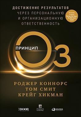 Коннорс Р.,Смит Т.,Хикман К. - Принцип Оз: Достижение результатов через персональную и организационную ответственность обложка книги
