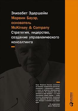 Марвин Бауэр, основатель McKinsey & Company: стратегия, лидерство, создание управленческого консалтинга (переплет) Эдершайм Э.