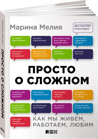 Мелия М. - Просто о сложном: Как мы живем, работаем, любим  обложка книги
