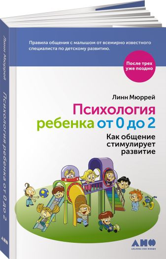Мюррей Л. - Психология ребенка от 0 до 2: Как общение стимулирует развитие обложка книги