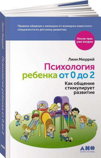 Психология ребенка от 0 до 2: Как общение стимулирует развитие Мюррей Л.