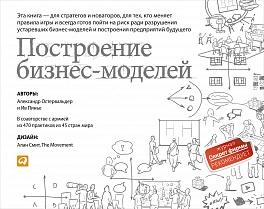 Остервальдер А.,Пинье И. Построение бизнес-моделей: Настольная книга стратега и новатора (обложка)