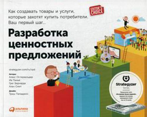 Остервальдер А. Разработка ценностных предложений: Как создавать товары и услуги, которые захотят купить потребители. Ваш первый шаг…
