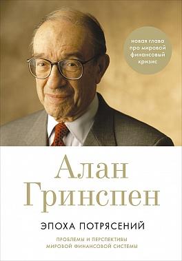 Гринспен А. - Эпоха потрясений: Проблемы и перспективы мировой финансовой системы обложка книги