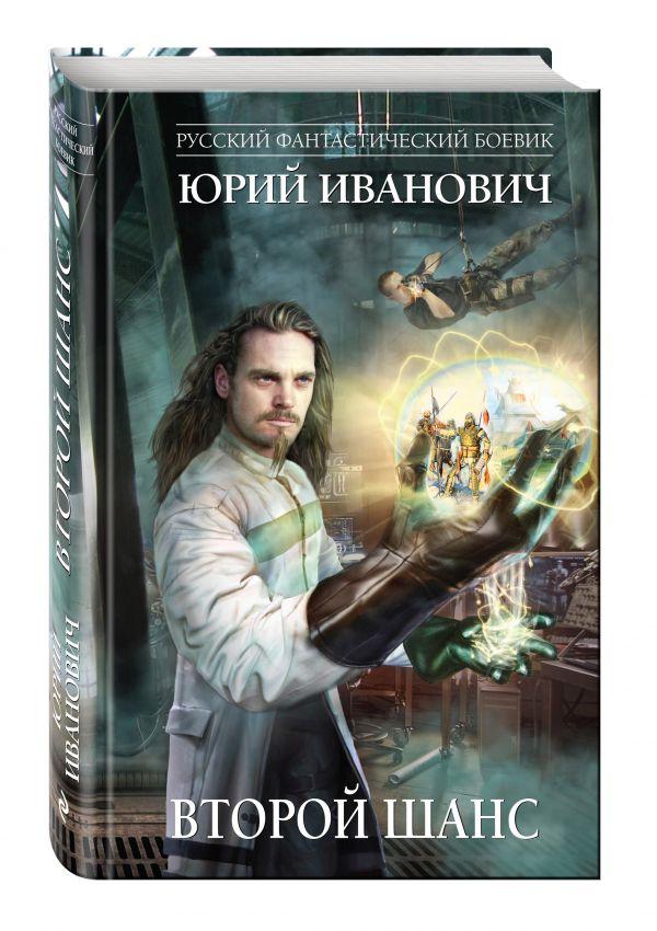 Второй шанс Иванович Ю.