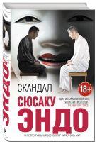 Эндо С. - Скандал' обложка книги