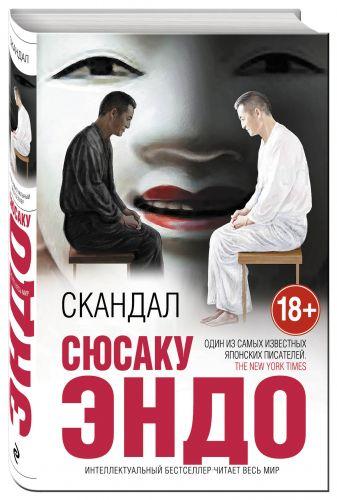 Сюсаку Эндо - Скандал обложка книги