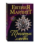 Марлитт Е. - Прихоти любви' обложка книги