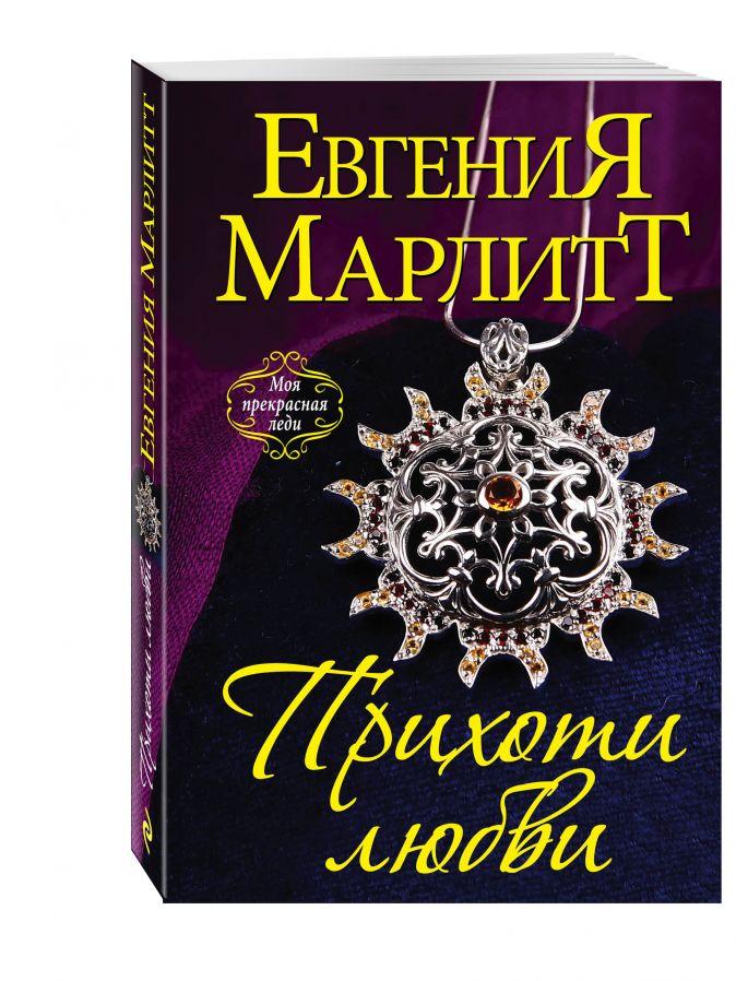 Евгения Марлитт - Прихоти любви обложка книги